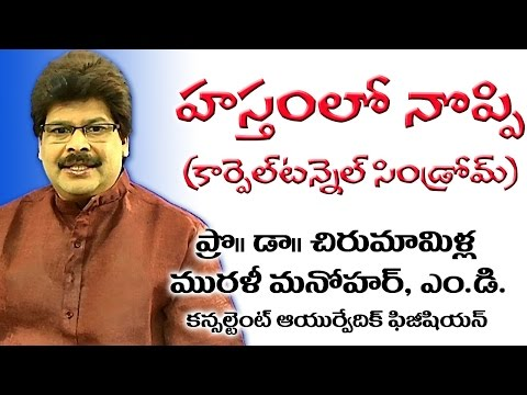 Carpel Tunnel Syndrome (Wrist and Hand Pain) and Ayurveda Treatment in Telugu by Dr. Murali manohar