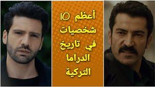 أعظم 10 شخصيات في تاريخ المسلسلات التركية Top 10