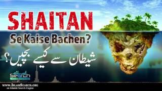 Shaitan se kaise bachen? ┇ شیطان سے کیسے بچیں؟ ┇ #Shaitan #Nafs #Ilm ┇ IslamSearch