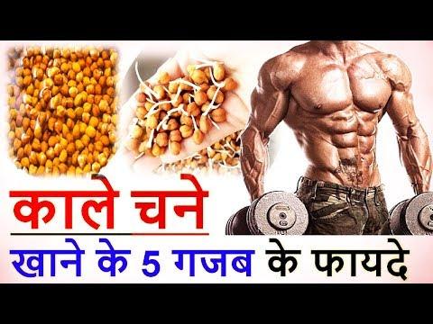 Kale Chane Ke Fayde For Bodybuilding Chickpeas Benefit Hindi Chane Khane Ke Fayde