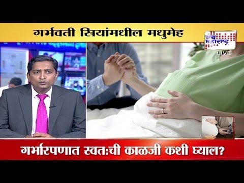 Lifeline: Diabetes During Pregnancy - Symptoms, Risks and Treatment