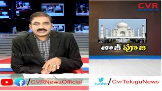 తాజ్ పూజ | Was Taj Mahal a Shiva Temple?  | Security at Taj Mahal to beef up after Shiv Sena threat