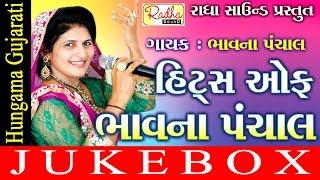 Aapna Malak Na  | Audio Jukebox | Hits Of Bhawna Panchal | New Gujarati Song 2016