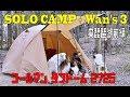 ソロキャンプ+ワンズ3 コールマン タフドーム 2725 (初カレー) 奥琵琶湖 前編