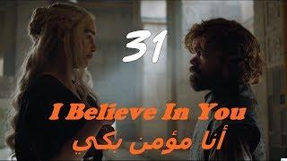Download تعلم و مارس الانجليزية من مسلسل #صراع العروش 31 #Game Of Thrones Video