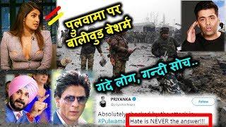 Bollywood reaction on Pulwama is quite Shocking | Priyanka Chopra, Karan Johar tweets.