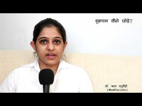 Health Problems Caused Due to Smoking (Hindi)
