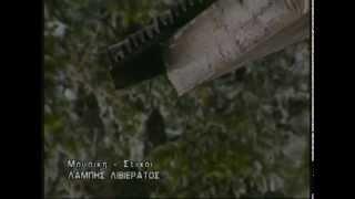 Λάμπης Λιβιεράτος - Σκόρπια ζωή - Official Video Clip