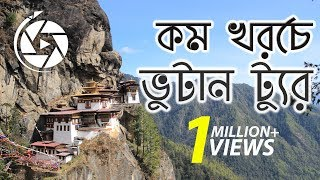 Bhutan Tour: Episode 01: Way to Bhutan By Road