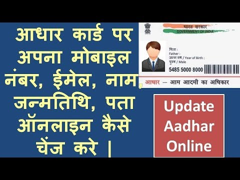 How To Change Mobile Number, Email, DOB, Address In  Aadhar Card Online. [Hindi]