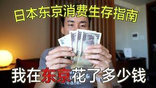 你需要多少钱才能在日本东京活下去?10天版