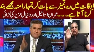 Daniyal Aziz and Imran Ismail Quarrel Live on Tv | Express News
