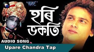 ZUBEEN GARG - Upare Chandra Tap    Hari Bhajan    Superhit Tokari Geet    Devotional Assamese Song