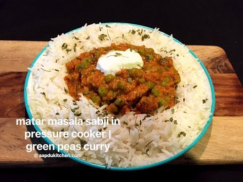quick matar sabji in pressure cooker | matar masala curry | green peas curry  | green peas masala