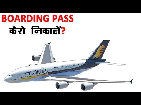 Jet Airways का Boarding Pass कैसे निकाले - Jet Airways Boarding Pass (Make My Trip)