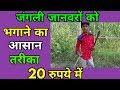 ज गल ज नवर भग न क एक और द श ज ग ड Nilgai Bhagane Ka Jugad Satya Support Song mp3