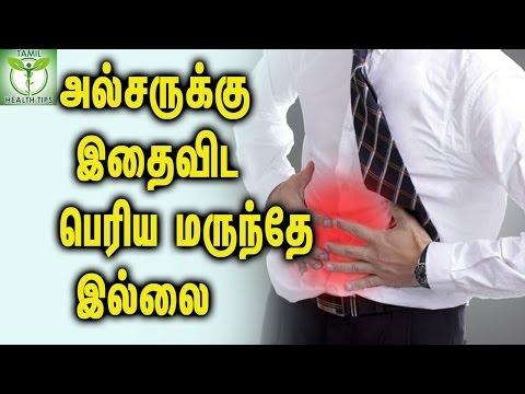 Don't Search for Medicine For Ulcer || அல்சருக்கு இதைவிட பெரிய மருந்தே இல்லை - Tamil Health Tips