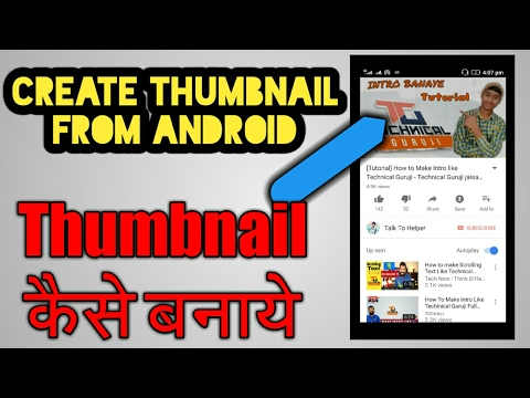 How to Make custom Thumbnail for YouTube videos on Android In Hindi