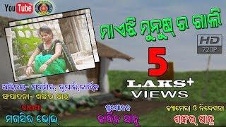 sambalpuri comedy MAEJHI MUNUSH RA GALI (NEW COMEDY)