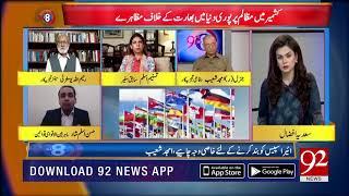 Human rights violations in Kashmir should be raised by Pakistan on every forum: Hasan Shad