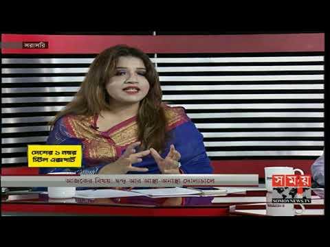 Xxx Mp4 39 বগুড়ায় বিএনপি জেতে নি আ লীগ সিট ছেড়ে জিতিয়েছে 39 Shama Obaid BD Political News Somoy TV 3gp Sex