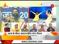 Various events held across country to mark the fourth International Yoga Day