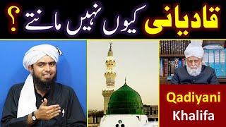 QADIYANI kewn ISLAM qubool NAHIN ker letay ??? A Big TRUTH Revealed By Engineer Muhammad Ali Mirza !