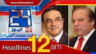News Headlines | 12:00 AM |  21 October 2017 | 24 News HD