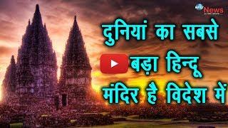 विदेश में स्थित है दुनिया का सबसे बड़ा हिन्दू मंदिर | World's Largest Hindu Temple