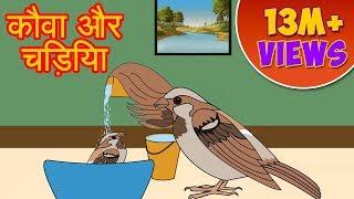 Kauwa Aur Chidiya - Panchtantra Ki Kahaniya | Moral Stories In Hindi | Dadimaa Ki Kahaniya | Cartoon