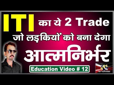 Best ITI Trade for Girls (यह Trade लड़किओं को आत्मनिर्भर बनायेगा) Educational Video #12