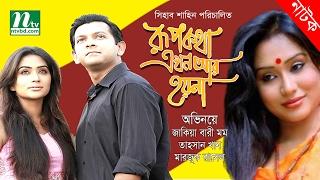 Bangla Natok Rupkotha Ekhon Ar Hoy Na (রূপকথা এখন আর হয় না) | Momo & Tahsan | Drama & Telefilm