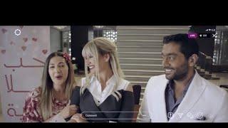 دنيا سمير غانم هتموتك من الضحك في لايف فيديو مع هنا شيحة واحمد فلوكس😂😂من مسلسل بدل الحدوتة ٣