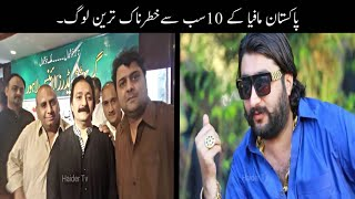 10 Most Powerful Peoples In Pakistan | Pakistani Don