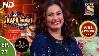 The Kapil Sharma Show - Season 2 - Ep 77 - Full Episode - 22nd September, 2019
