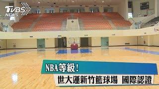 NBA等級!世大運新竹籃球場 國際認證