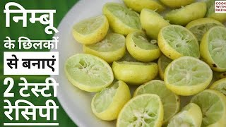 इस वीडियो को देखने के बाद आप निम्बू के छिलकों को कभी नही फ्रकेंगे। 2 tasty Recipes from Lemon Peel |