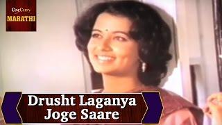 Drusht Laganya Joge Saare Full Video Song | Maza Ghar Maza Sansar | Superhit Marathi Romantic Songs