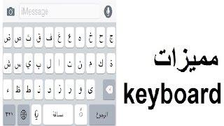 مميزات واسرار الايفون ( 9 ) الكيبورد KeyBoard له مميزا رائعه