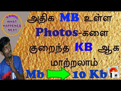 அதிக Mb இருக்கும் Photos -யை நீங்கள் நினைக்கும் Kb -ஆக மாற்றலாம்   5Kb,10Kb,20Kb,50Kb...
