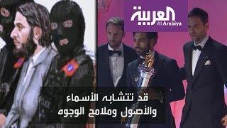 صلاح وصلاح يتصدران عناوين الأخبار في الوقت ذاته