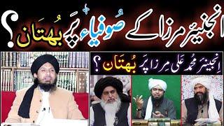 انجینئر مرزا علی کے صوفیاء پر بہتان Eng MIRZA Ali sufiya pr buhtan mufti Rashid Kashaf bustami data