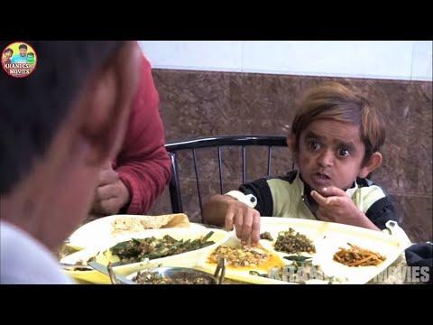 छोटू की होटल में पार्टी | CHOTU KA LUNCH | Khandesh Hindi Comedy | Chotu Comedy