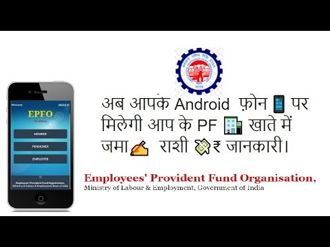EPF account balance on your android mobile phone Hindi/english