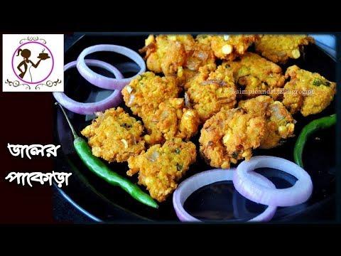 ডালের মুচমুচে পাকোড়া/পিঁয়াজি - Daler Pakora Recipe | Bengali Crispy Daler Bora | Easy Snack Recipe