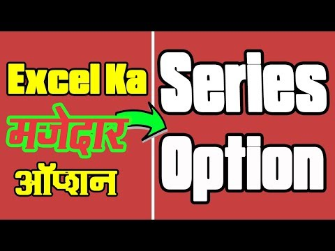 Fill Series in Excel in Hindi | Series Option in Excel Hindi | How to Fill Series in Excel