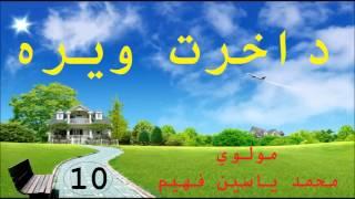 10  دآخرت ویره  , Maulana Mohammad Yasin Fahim, Pashto Islami Bayan
