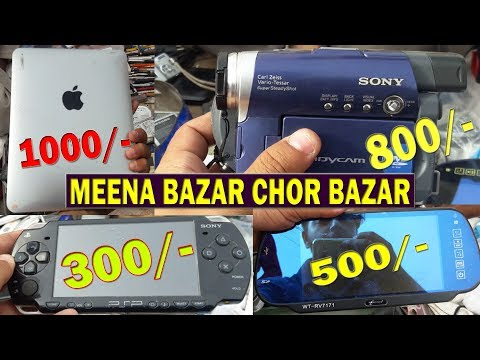 Chor Bazaar | Meena bazaar | explore mobile, laptop, playstation games, speakers, shoes...
