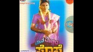 Mana Mecchida Sose Full Kannada Movie | Romantic Movie | Kannada New Release Movie | New Upload 2016