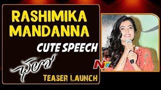Rashmika Mandanna Cute Speech @ Chalo Movie Teaser Launch    Naga Shaurya, Trivikram    NTV